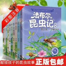 注音版《法布尔昆虫记》儿童故事绘本 全10册